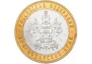 "10 рублей 2005 год ММД ""Краснодарский край"", из оборота"