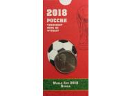 25 рублей 2018 год ММД Кубок чемпионата мира (ЧМ) по футболу 2018, в красном блистере
