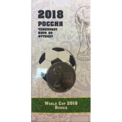 25 рублей 2018 год ММД Кубок чемпионата мира (ЧМ) по футболу 2018, в белом блистере