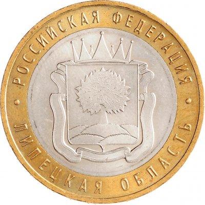 """10 рублей 2007 год ММД """"Липецкая область"""", из оборота"""