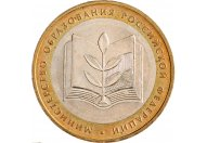 "10 рублей 2002 год ММД ""Министерство образования"", из оборота"