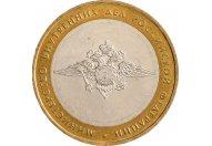"""10 рублей 2002 год ММД """"Министерство внутренних дел"""", из оборота"""