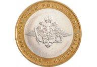 """10 рублей 2002 год ММД """"Министерство вооруженных сил"""", из оборота"""