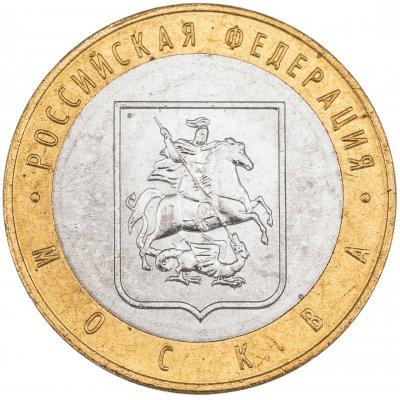 """10 рублей 2005 год ММД """"Москва"""", из оборота"""