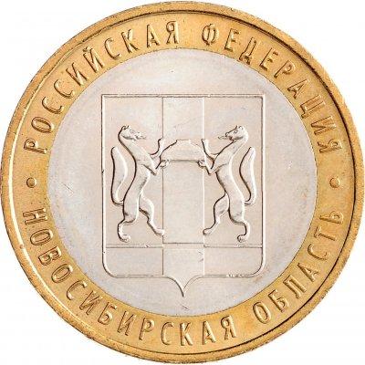"""10 рублей 2007 год ММД """"Новосибирская область"""", из оборота"""