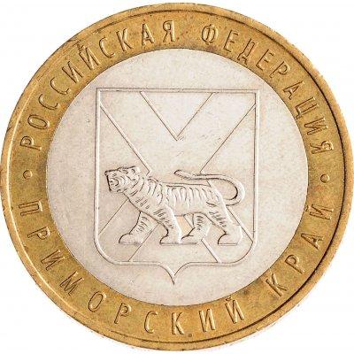 "10 рублей 2006 год ММД ""Приморский край"", из оборота"