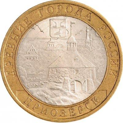 """10 рублей 2008 год ММД """"Приозерск"""", из оборота"""