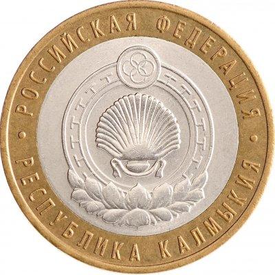 """10 рублей 2009 год ММД """"Республика Калмыкия"""", из оборота"""