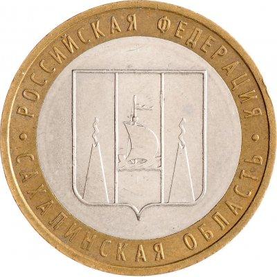 """10 рублей 2006 год ММД """"Сахалинская область"""", из оборота"""