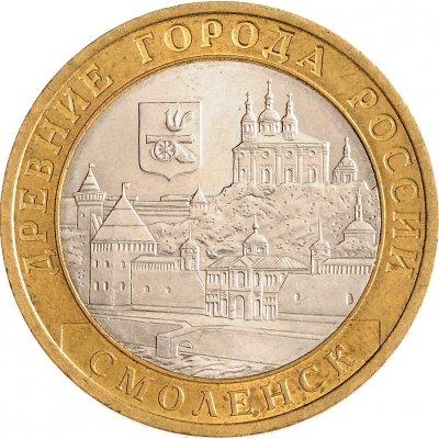 """10 рублей 2008 год ММД """"Смоленск"""", из оборота"""