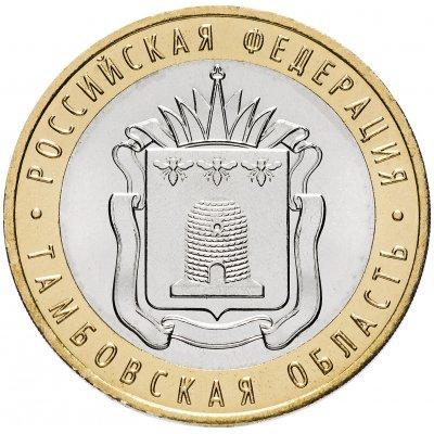 """10 рублей 2017 год ММД """"Тамбовская область"""", из банковского мешка"""