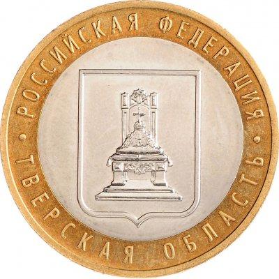 """10 рублей 2005 год ММД """"Тверская область"""", из оборота"""