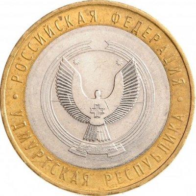 """10 рублей 2008 год ММД """"Удмуртская Республика"""", из оборота"""