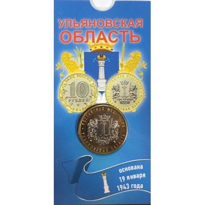 """10 рублей 2017 год ММД """"Ульяновская область"""", в блистере"""