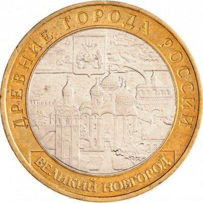 """10 рублей 2009 год ММД """"Великий Новгород"""", из оборота"""