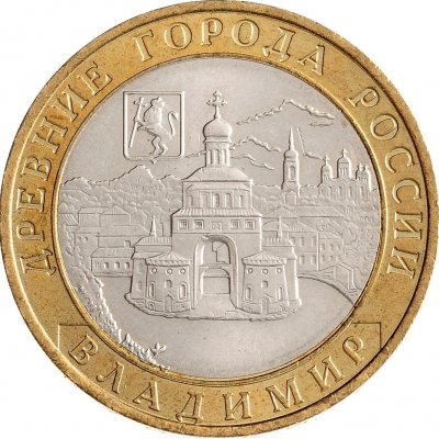 "10 рублей 2008 год ММД ""Владимир"", из оборота"