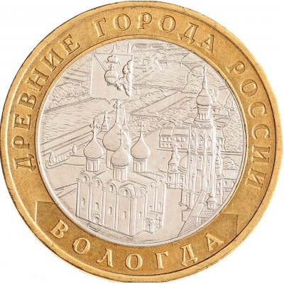 """10 рублей 2007 год ММД """"Вологда"""", из оборота"""