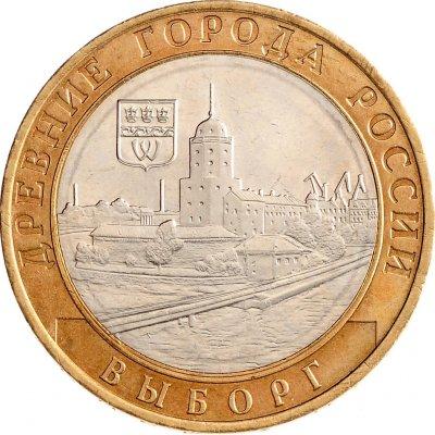 """10 рублей 2009 год ММД """"Выборг"""", из оборота"""