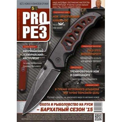 Журнал Прорез в ассортименте