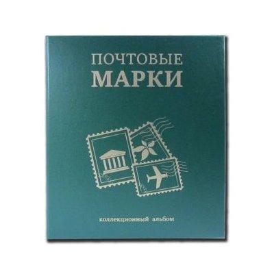 """Альбом """"Почтовые марки"""" для марок на кольцах, 230х270мм, формат оптима, без листов (бумвинил)"""