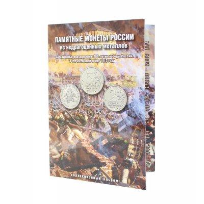 """Альбом-планшет """"200 лет победы в Отечественной войне 1812 г. (Бородино)"""""""