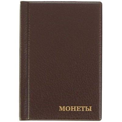 Альбом для монет 125х185мм, 8 листов, 120 монет, ячейка 35х35мм