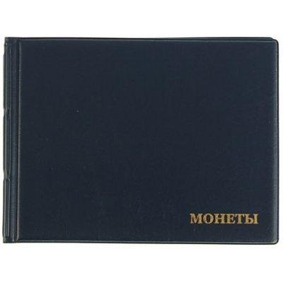 Альбом для монет 205х150мм, 6 листов, 72 монет, ячейка 45х45мм
