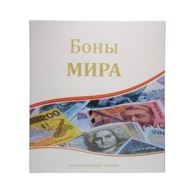 """Альбом """"Боны Мира"""" для банкнот на кольцах, 230х270мм, формат оптима (ламинированная обложка)"""