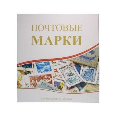 """Альбом """"Почтовые марки"""" для марок на кольцах, 230х270мм, формат оптима, без листов (ламинированная обложка)"""