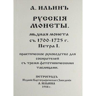 А. Ильин. Русские монеты. Медная монета с 1700-1725 г. Петра I. Репринтное издание