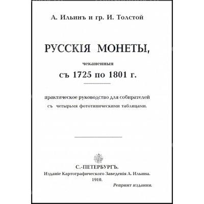Ильин А., Толстой И. Русские монеты 1725-1801 гг. Репринтное издание