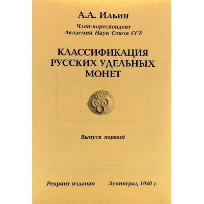 Классификация русских удельных монет. Выпуск 1. Репринтное издание