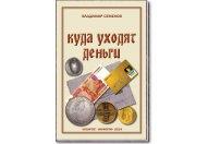 В.Е. Семенов. Куда уходят деньги