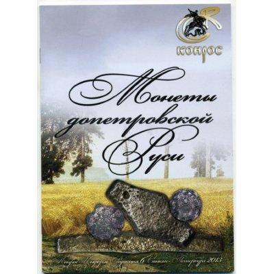 Монеты допетровской Руси 2013 год.Редакция 6