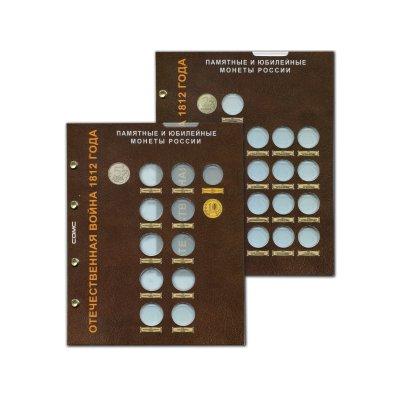 """Набор блистерных листов для монет серии """"Отечественная война 1812 года"""" (2 листа)"""