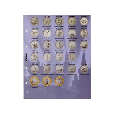Разделитель для монет, посвящённых 70 годовщине Великой Победы