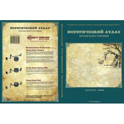 Исторический Атлас Орловской области. Репринтное издание от 1863 г.