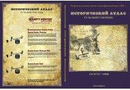Исторический Атлас Тульской области. Репринтное издание от 1863 г.