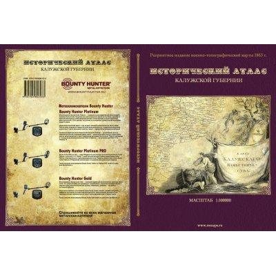 Исторический Атлас Калужской области. Репринтное издание от 1863 г.