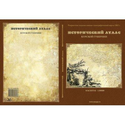Исторический Атлас Курской области. Репринтное издание от 1863 г.