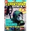 """Журнал """"Территория поиска"""" в ассортименте"""