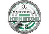 Пули пневматические Квинтор плоскоголовые 4.5 мм 0.5 грамм (150 шт.)